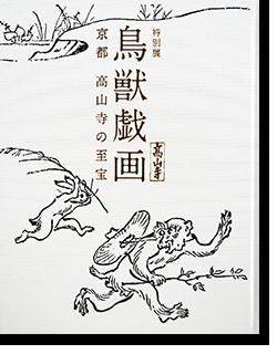 特別展 鳥獣戯画 京都 高山寺の至宝 Masterpieces of Kosan-ji Temple