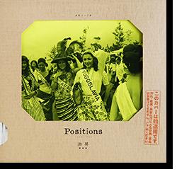 沖縄という名 Positions 1969-1988 浜昇 写真集 Noboru Hama