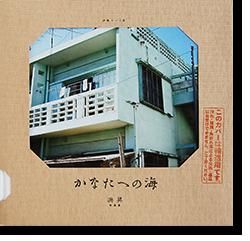 沖縄という名 かなたへの海 浜昇 写真集 KANATA HENO UMI Noboru Hama
