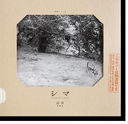 沖縄という名 シマ それ自身の終わりなき時へ 浜昇 写真集 SHIMA Noboru Hama