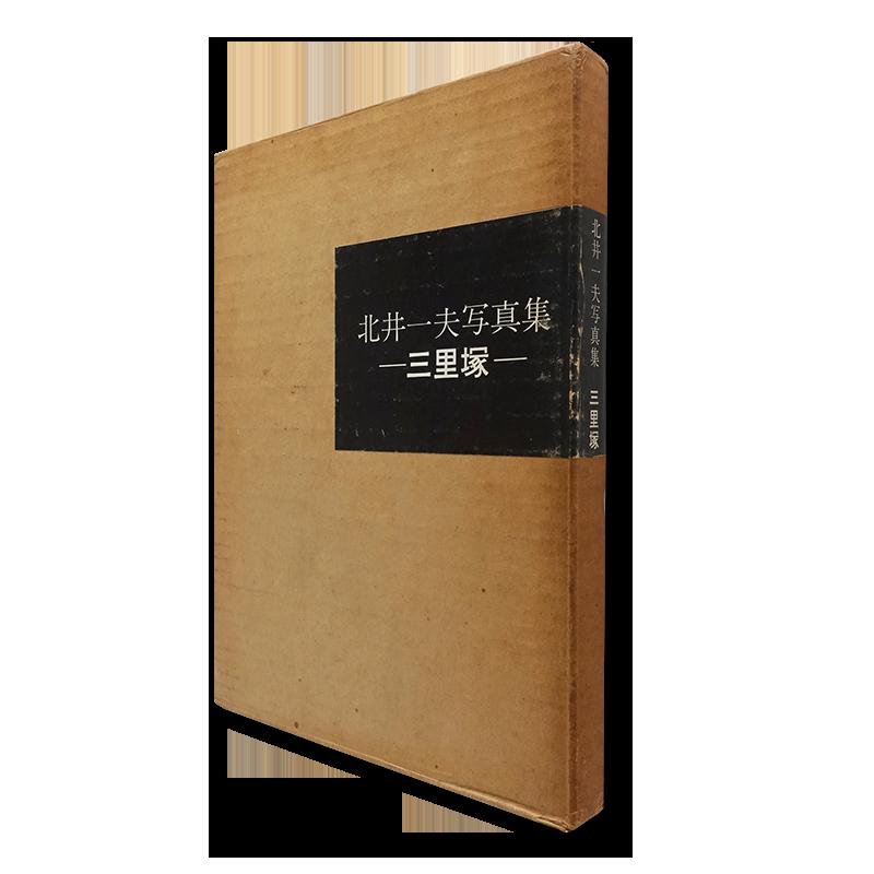 三里塚 初版初刷版 北井一夫 写真集 SANRIZUKA First edition First printing KAZUO KITAI