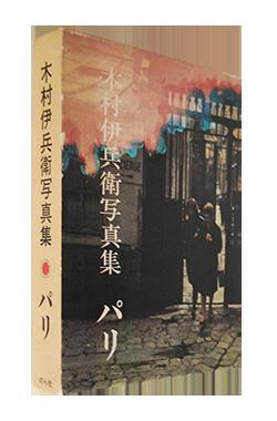 パリ 木村伊兵衛 写真集 PARIS First edition KIMURA IHEI