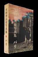 パリ 初版 木村伊兵衛 写真集 PARIS First edition KIMURA IHEI