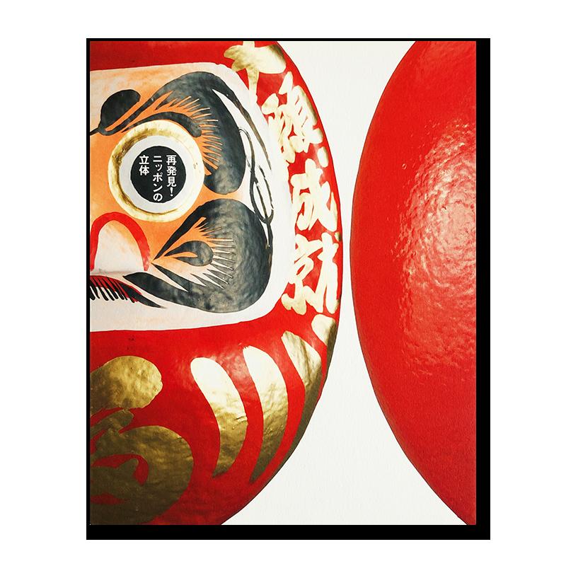 再発見!ニッポンの立体 展覧会カタログ Rediscovering Three-Dimensional Art in Japan