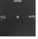 さくら・桜・サクラ120 東松照明 作品集 SAKURA120 Shomei Tomatsu