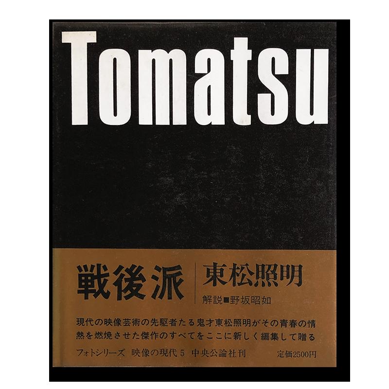 戦後派 東松照明 写真集 映像の現代5 SENGOHA(Apres-guerre) SHOMEI TOMATSU
