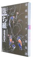 遊 組本1 ち組 ホモエロス+組本2 は組 冗談・・冗弾 2冊セット objet magazine yu Special edition 2 volume set 松岡正剛