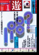 遊 1028 objet magazine yu 1982年1月号 計画する 松岡正剛