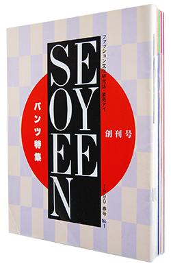 装苑アイ 創刊号から28号まで 13冊セット SOEN EYE 13 volume set