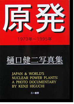 原発 1973年~1995年 樋口健二 JAPAN & WORLD'S NUCLEAR POWER PLANTS Kenji Higuchi 献呈署名本 Dedication Signature