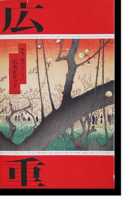 原安三郎コレクション 広重ビビッド THE HARA YASUSABURO COLLECTION: HIROSHIGE