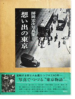 想い出の東京 師岡宏次 写真集 REMEMBRANCE OF TOKYO Koji Morooka