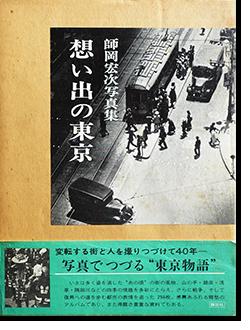 想い出の東京 師岡宏次 写真集 REMEMBRANCE OF TOKYO Koji Morooka 署名本 signed