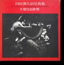 聖なる世界 川田喜久治 写真集 SACRE ATAVISM(Seinaru Sekai) Kawada Kikuji