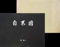自系図 秋修一 写真集 MY GENEALOGY(Jikeizu) Shuichi Aki