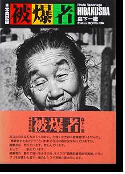 写真記録 被爆者 森下一徹 写真集 Photo Reportage HIBAKUSHA Ittetsu Morishita