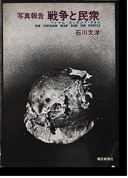 写真報告 戦争と民衆 石川文洋 写真集 THE VIETNAM WAR AND THE PEOPLE Bunyo Ishikawa