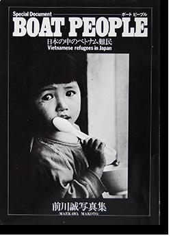 ボートピープル 日本の中のベトナム難民 前川誠 写真集 BOAT PEOPLE Vietnamese refugees in Japan MAEKAWA MAKOTO