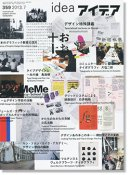 IDEA アイデア 359 2013年7月号 デザイン特殊講義 Specialized Lectures on Design