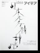 IDEA アイデア 368 2015年1月号 日本オルタナ精神譜 1970-1994 A Chronicle of Alternative Spirits in Japan 1970-1994