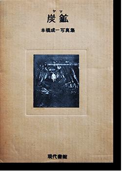 炭鉱 (ヤマ) 本橋成一 写真集 YAMA(COAL MINES) Motohashi Seiichi 献呈署名本 Dedication signature