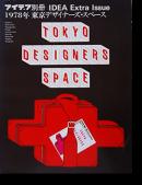 IDEA Extra Issue TOKYO DESIGNERS SPACE アイデア別冊 1978年 東京デザイナーズ・スペース