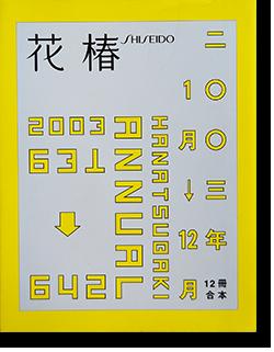 花椿 合本 2003年1月から12月号 HANATSUBAKI ANNUAL 2003 No.631-642 仲條正義