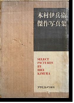 木村伊兵衛 傑作写真集 SELECT PICTURES by IHEI KIMURA