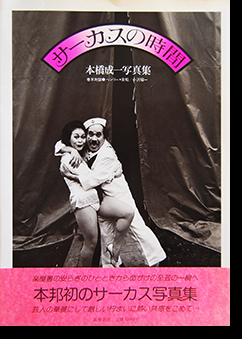 サーカスの時間 本橋成一 写真集 CIRCUS NO JIKAN(Circus Time) Seiichi Motohashi 献呈署名本 Dedication signature