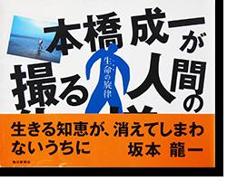 生命の旋律 本橋成一が撮る人間の生き様集 INOCHI NO SENRITSU Seiichi Motohashi 署名本 signed