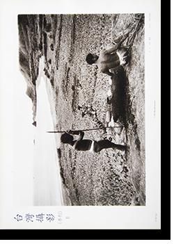 台灣攝影 (季刊) 第2号 TAIWAN PHOTOGRAPHY QUARTERLY vol.2 蕭永盛 Hsiao Yong-Seng