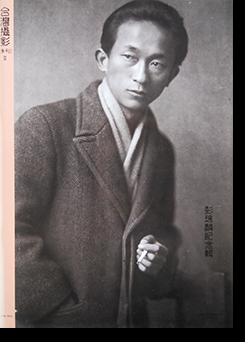 台灣攝影 (季刊) 第3号 TAIWAN PHOTOGRAPHY QUARTERLY vol.3 蕭永盛 Hsiao Yong-Seng