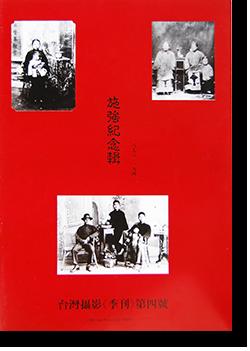 台灣攝影 (季刊) 第4号 TAIWAN PHOTOGRAPHY QUARTERLY vol.4 蕭永盛 Hsiao Yong-Seng