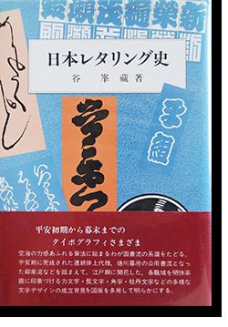 日本レタリング史 谷峯蔵 Tani Minezo