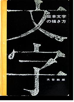 日本文字の描き方 大谷四郎 Shiro Otani