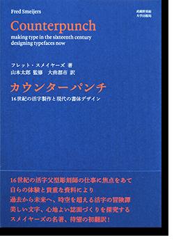 カウンターパンチ 16世紀の活字製作と現代の書体デザイン フレット・スメイヤーズ 山本太郎 監修 大曲都市 訳