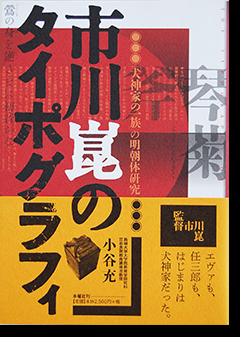 市川崑のタイポグラフィ 「犬神家の一族」の明朝体研究 小谷充 THE TYPOGRAPHY OF KON ICHIKAWA