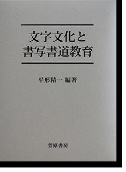 文字文化と書写書道教育 平形精一 編著 Hirakata Seiichi