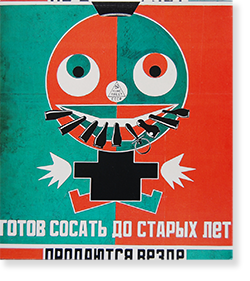 ロトチェンコ+ステパーノワ ロシア構成主義のまなざし Aleksandr Rodchenko & Varvara Stepanova
