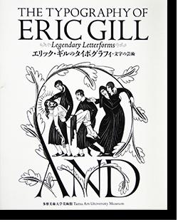 エリック・ギルのタイポグラフィ 文字の芸術 THE TYPOGRAPHY OF ERIC GILL: Legendary Letterforms
