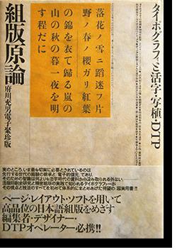 組版原論 タイポグラフィと活字・写植・DTP 府川充男 電子聚珍版