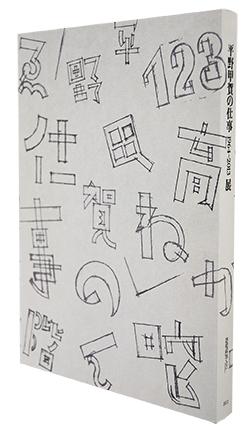 平野甲賀の仕事 1964~2013展 The Works of Koga Hirano: 1964-2013