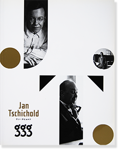 <img class='new_mark_img1' src='//img.shop-pro.jp/img/new/icons7.gif' style='border:none;display:inline;margin:0px;padding:0px;width:auto;' />Jan Tschichold an exhibition catalogue 2013 ヤン・チヒョルト展 ギンザ・グラフィック・ギャラリー