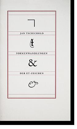 ヤン・チヒョルト 記号の変遷 JAN TSCHICHOLD Formenwandlungen der et-Zeichen