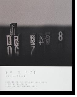 もののつづき 大沼ショージ 写真集 Mono-no-tsuzuki Shoji Onuma