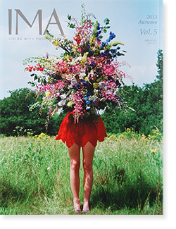 IMA Vol.5 2013 Autumn 第5号 LIVING WITH PHOTOGRAPHY 特集 写真が紡ぐ物語