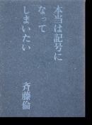 本当は記号になってしまいたい 斉藤倫 Rin Saitoh