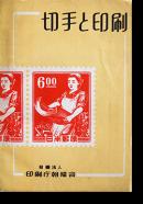 切手と印刷 財団法人印刷庁朝陽会 STAMP and PRINTING