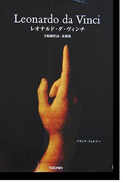 レオナルド・ダ・ヴィンチ 全絵画作品・素描集 フランク・ツォルナー Leonardo da Vinci