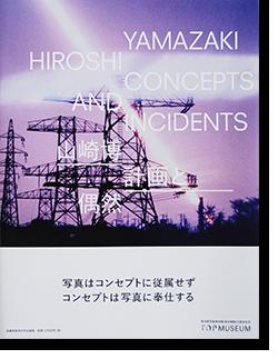 山崎博 計画と偶然 YAMAZAKI HIROSHI/CONCEPTS AND INCIDENTS